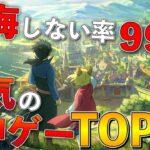 【PS4】ゲーム選びに迷ったらコレを買え!後悔しない本気の神ゲーTOP10【おすすめゲーム紹介】