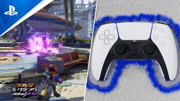PS5™の魅力あふれるゲームタイトル |ハプティックフィードバック