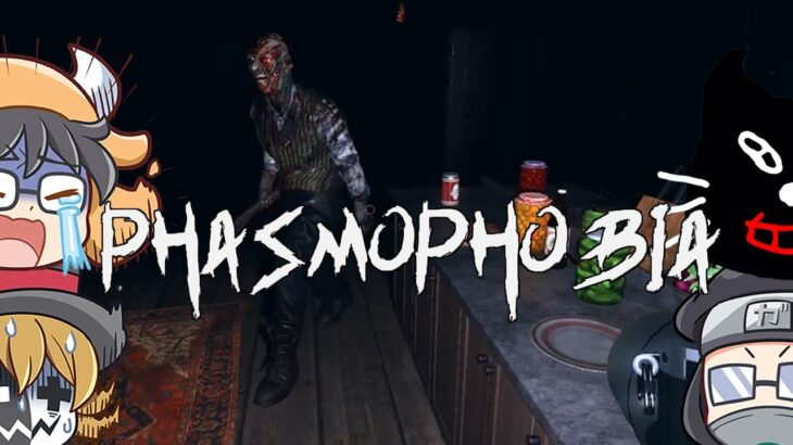 【Phasmophobia】殉職率の高い幽霊調査