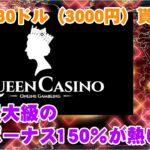 【オンラインカジノ】クイーンカジノ(QUEEN CASINO)の特徴と無料で30ドルもらえるお得な登録方法について【2021年最新版】
