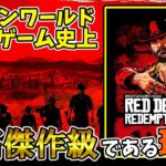 RDR2がオープンワールドゲーム史上最高傑作級である理由【Red Dead Redemption2】