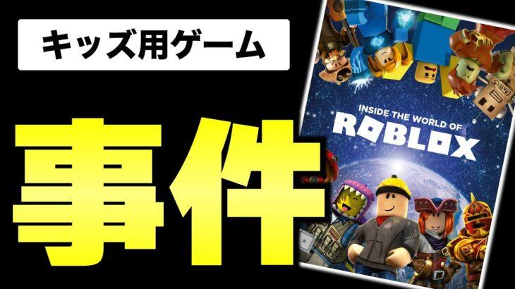 キッズ用ゲームなのに犯罪行為にまで発展した「ロブロックス」がヤバすぎる。【ROBLOX】