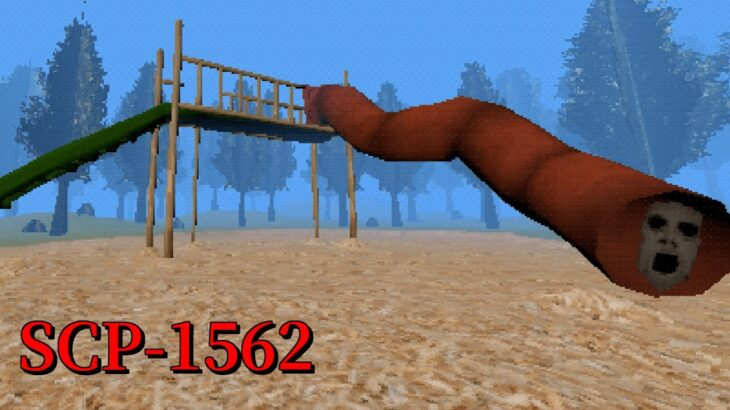絶対に遊んではいけない滑り台 「SCP-1562」で遊んだ結果… ホラーゲーム ゆっくり実況