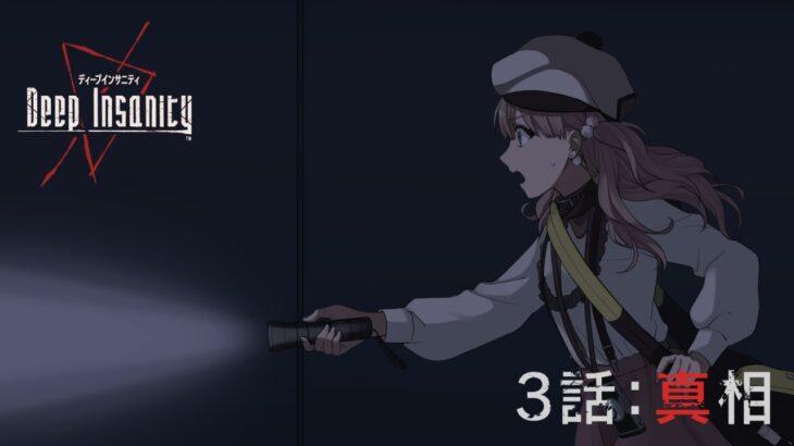 【#拡散絶望】SNS脱出ゲーム企画「3話:真相」