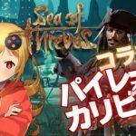 【海賊ゲーム】Sea of Thieves パイレーツオブカリビアンコラボ🏴☠️【うきょち】