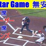 【オールスターゲーム~二刀流】大谷翔平選手 無安打に終わる Shohei Ohtani At Batt vs National League 2021 All Star