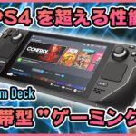 【Steam Deck】携帯ゲーム機に新たな風が!?5万本のPCゲームを遊べる小型ゲーミングPCがおもしろそう