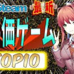 【おすすめ】Steam高評価ゲームTOP10【2021年上半期】