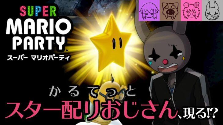 【スーパーマリオパーティー】闇のゲームが今、始まる!後編【Super Mario Party】
