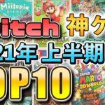 Switchの2021年上半期面白かったゲームTOP10
