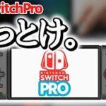 【衝撃】新型SwitchProの機能、値段等の情報まとめてみた(ソース付)【ニンテンドースイッチ 最新情報】