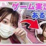 【あるある】ゲーム実況者マスクつけがち【女性ゲーム実況者】【TAMAchan】