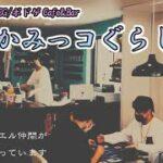 【#TCGbar】TCG&ボードゲームBar、かみっコぐらしに潜入!【#爆アド】