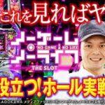 ☆ノーゲーム・ノーライフ THE SLOT ホール実戦☆|トニー×ガンちゃん(パチマガスロマガ/スロット)
