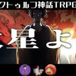 【クトゥルフ神話TRPG】初心者、「火星より」