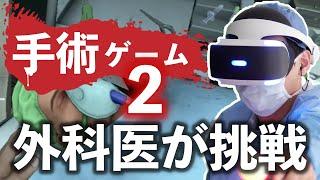 本物の外科医がVRゲームで初めての手術に挑戦しました【Surgeon Simulator ゲーム実況2】
