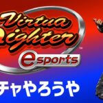 【Virtua Fighter esports】eスポーツ始めました【Jacky】20210718