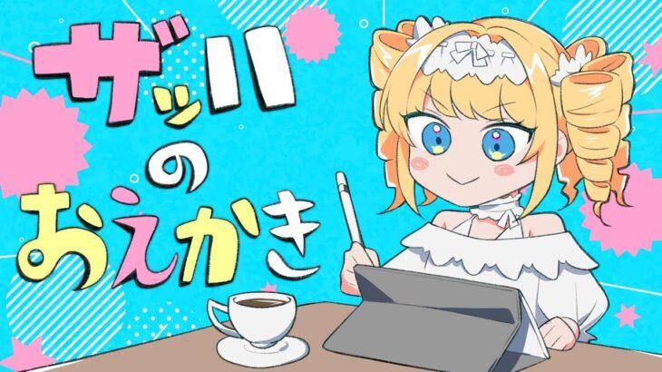 【新人Vtuber】ゲーム配信のレイアウト作成!【お絵描き】