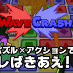 【WaveCrash!!】ゲームっていうのはこうやるんですよ