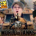 リスナー参加型!マネージャーとゲーム!『World of Tanks』