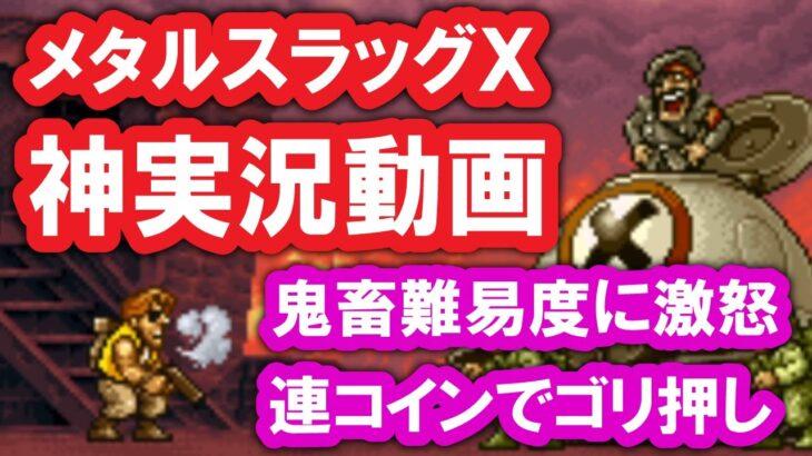 メタルスラッグX 実況「高難易度アクションゲーム!感動のエンディングまで連コイン!」