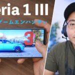 Xperia 1 IIIのゲームエンハンサーで何ができる?進化した機能をチェック【ワタナベカズマサのガジェットウォーカー】