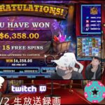⚡️【YOUS CASINO】爆裂配当でタコ踊り🕺の巻【kaekae】【オンラインカジノ】