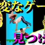 【ヤバいの見つけた】多分世界一おもしろいゲーム【ダイアンYOU&TUBE】