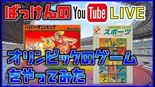 YouTubeライブ オリンピックのゲームで遊んでみた【FC】