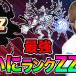 ぷにぷに「最強ZZZ、暴走ウィスパーも登場」妖怪ウォッチ8周年イベントがやばすぎるwwwww【妖怪ウォッチぷにぷに】Yo-kai Watch part1156とーまゲーム