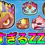 ぷにぷに「最強ZZZの強さ判明!!」ZZZ極エンマ登場の次のイベント最新情報!!【妖怪ウォッチぷにぷに】Yo-kai Watch part1157とーまゲーム