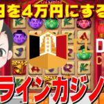 エルドア【オンラインcasino】連勝中オンラインカジノ配信@ノニコムカジノ