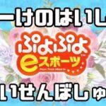 【ぷよぷよeスポーツ】国体予選前最終調整!!対戦募集!!  7/4【Switch版】