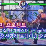 게임부산 e-Sports LV20.특집 요가마스터 (YogaMaster) 입버파 Virtua Fighter5 US 버추어파이터5 얼티밋 쇼다운 ゲーム釜山バーチャファイター eスポーツ