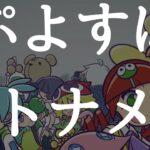 【ぷよぷよeスポーツトナメ】第3回さらうどんカップ pingpongさん、sugitaさん、しーちゃん←さん、ばけのさん、jazz graceさん【steam】