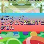 【ぷよぷよeスポーツ vs】 ぷよぷよフィーバー キャラランダムで5連勝するまで終われません