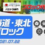 【北海道・東北ブロック代表予選】全国都道府県対抗eスポーツ選手権2021 MIE パズドラ部門