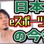 【ひろゆき】日本のeスポーツ業界の展望【LoL】