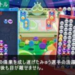 【ぷよぷよeスポーツ】ONEGAME所属 みゅう選手、勝ち抜きバトルで100人抜き! ONEGAME NEWS【ワンゲームニュース】