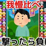 【実況】先に撃ったほうが負ける我慢比べ  ぷよぷよeスポーツ Puyo Puyo Champions 167