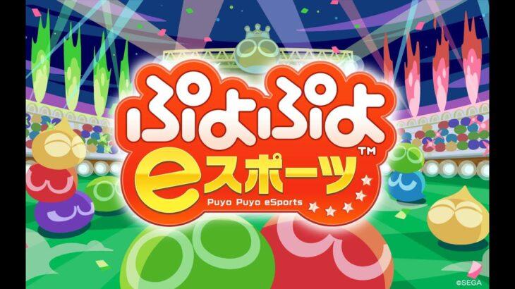 【生放送】大会にでるので練習します ぷよぷよeスポーツ Puyo Puyo eSports【switch】