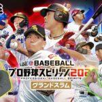 【公式】eSports high TV(eスポーツハイTV) 2021/7/4放送分
