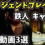 バーチャファイターeスポーツ VFレジェンドプレイヤー 鉄人キャサ夫氏の対戦動画3選 VFES