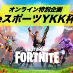 eスポーツYKK杯(FORTNITE) 2021年7月10日配信映像