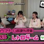 イーグレットツー ミニpresents「イコラブゲーム部課外授業 おしえて!レトロゲーム」Vol.3