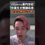 [#shorts]eスポーツ専門学校はお金の無駄!?[eスポーツesports]