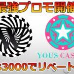 【限定プロモ開催中】ワンダーカジノとユースカジノで7月は荒稼ぎ確定!?