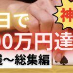 神回!バカラ実践の総集編【オンラインカジノ】
