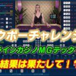 オンラインカジノMGテックライブでライブシックボーをやってみた!
