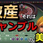 #カジノ配信 【借金返済チャレンジ!】オンラインカジノ編 ギャンブルの美学